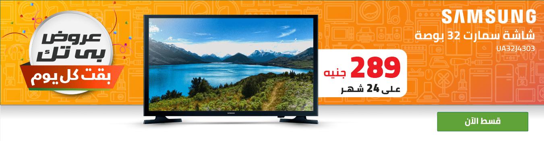 تلفزيون سامسونج 32 بوصة بشاشة ذكية ال اي دي